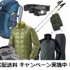 キャンペーン実施中! 「富士登山セット・登山セット」送料往復1,000円!