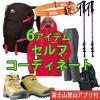金時山グリーンコースハイキング レンタルご利用レポート