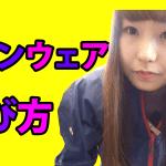 【ゴアテックスがおすすめな訳】登山用レインウェアの選び方!!