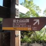 富士登山ツアーの解説【スタイル別おすすめのツアー】