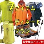 2017年9月上旬 編笠山登山 はじめての富士登山セットライト選べるコーディネート(レディース) ご利用レポート