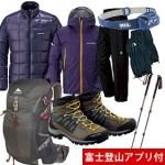 2017年8月下旬 富士登山 [3日前プラン]はじめての富士山登山セット(メンズ) ご利用レポート