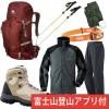 2019年7月中旬 富士山 [靴安心プラン]はじめての登山セットライト(メンズ) ご利用ブログレポート