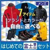はじめての富士登山セット 選べるコーディネート(メンズ)