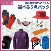 選べる富士登山オプショナル5点パック(レディース)