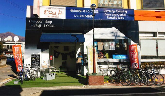 Outdoor shop Soranoshita Kawaguchiko