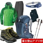 2018年7月下旬 富士登山 はじめての登山セット ライト(メンズ)・選べる富士登山オプショナル5点パック(メンズ) ご利用ブログレポート