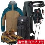 2019年8月中旬 富士登山 はじめての登山セット ライト(メンズ) ご利用ブログレポート