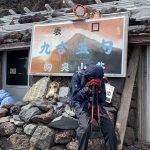 2019年8月下旬 富士登山(富士宮ルート) はじめての富士登山セット(メンズ) ご利用ブログレポート