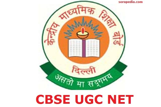 CBSE UGC NET July 2018 Results Declared