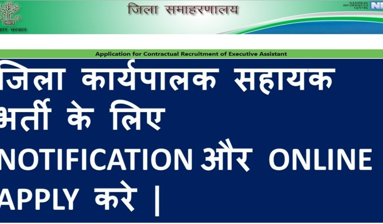 Download Executive Assistant Admit Card For All Districts in Bihar