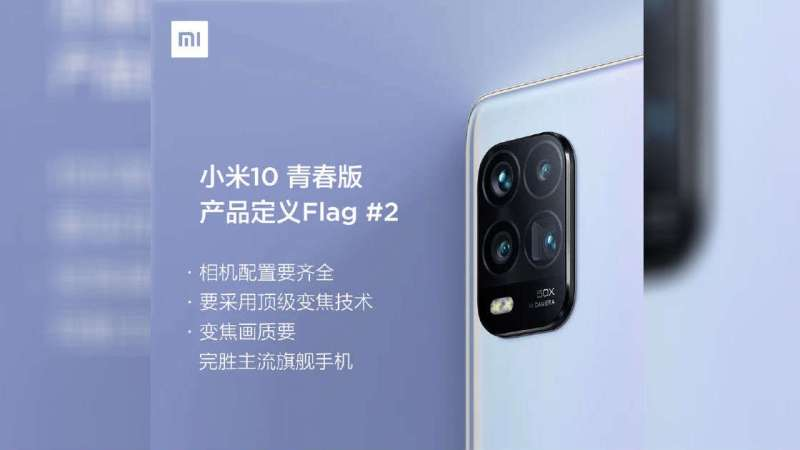 Xiaomi 5G supported Mi 10 Youth Edition Launched, Price, full specifications & Offers