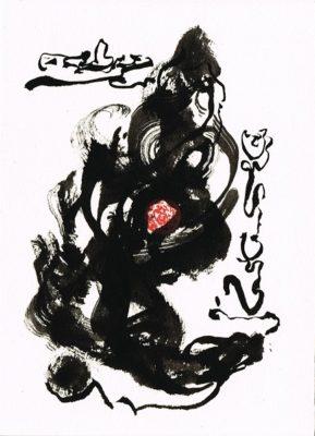 人間関係開運龍神護符の画像