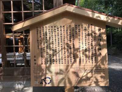 伏見神宝神社の由来 案内