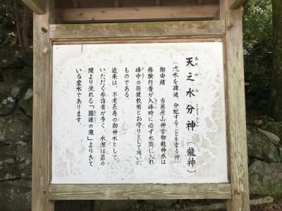 英彦山神宮天之水分神 立札の写真