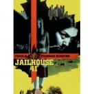 Review: Female Prisoner Scorpion- Jailhouse 41