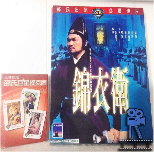 Review: Secret Service of the Imperial Court (Shaw Brothers)