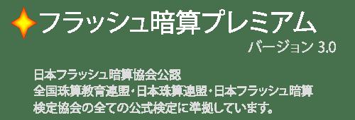 フラッシュ暗算プレミアム バージョン3.0