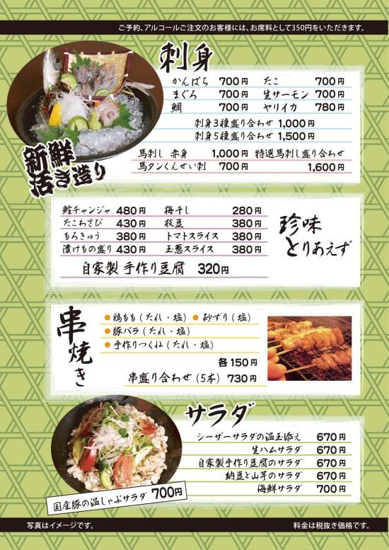 山本食堂 料理メニュー