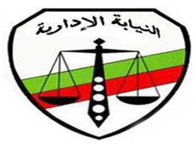 حصريا كشوف أسماء المقبولين في مسابقة النيابة الإدارية 2016