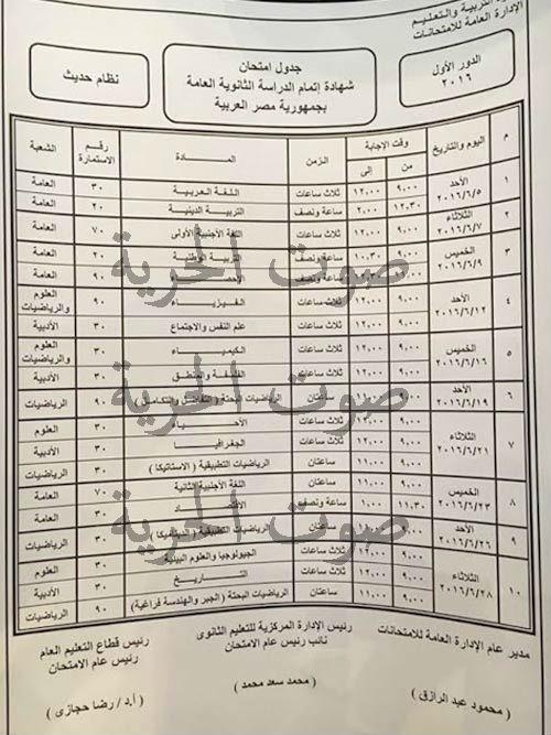 جدول امتحانات الثانوية العامة 2016 بعد إلغاء امتحان الديناميكا