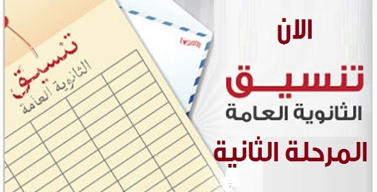 قيد الإفراج نتيجة تنسيق المرحلة الثالثة 2016 اليوم السابع علمى