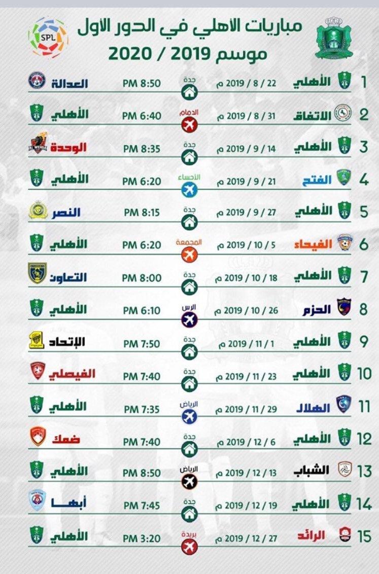 Match الملكي الحزم جدول مباريات النادي الأهلي السعودي في الدور