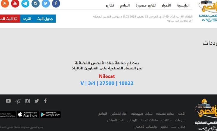إشارة تردد قناة الأقصى مباشر بجودة عالية الجديد غزة برس على نايل