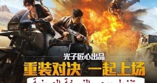 تحميل ببجي الصينية PUBG Mobile Chinese أحدث إصدار يوليو 2020 تنزيل النسخة الصينية Download