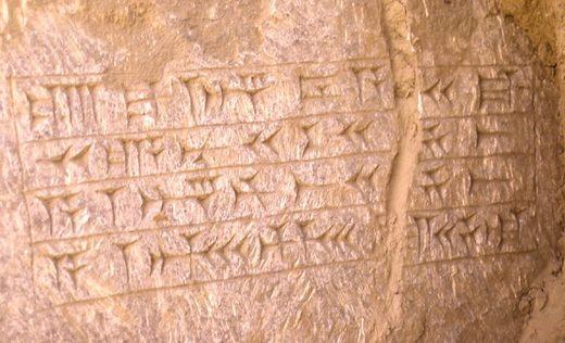 inscription Nineveh