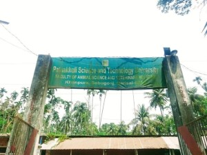 পবিপ্রবি বরিশাল ক্যাম্পাসের প্রধান ফটকের বেহাল দশা