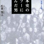 日本史のタブーに挑んだ男:鹿島昇その業績と生涯