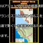 【特報!】カルフォルニア 火災をどう思いますか?・・・現在、アメリカ国内は内戦状態か?・・・ペンタゴン VS ハザールMafia?