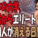 コレまでも、「日本」に仕掛けられてる【忖度トラップ】と中共支配勢力の動向
