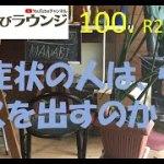 【大橋眞先生:学びラウンジ】2020/08/05現在の動画リンクまとめ(過去6回分)