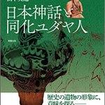 【田中英道 先生】『日本神話と同化ユダヤ人』新刊メッセージより