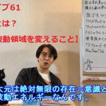 超次元ライブ61【消えるとは?波動領域を変えること】