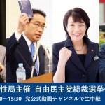 【自民党総裁選】党青年局・女性局主催 公開討論会(2021.9.20)