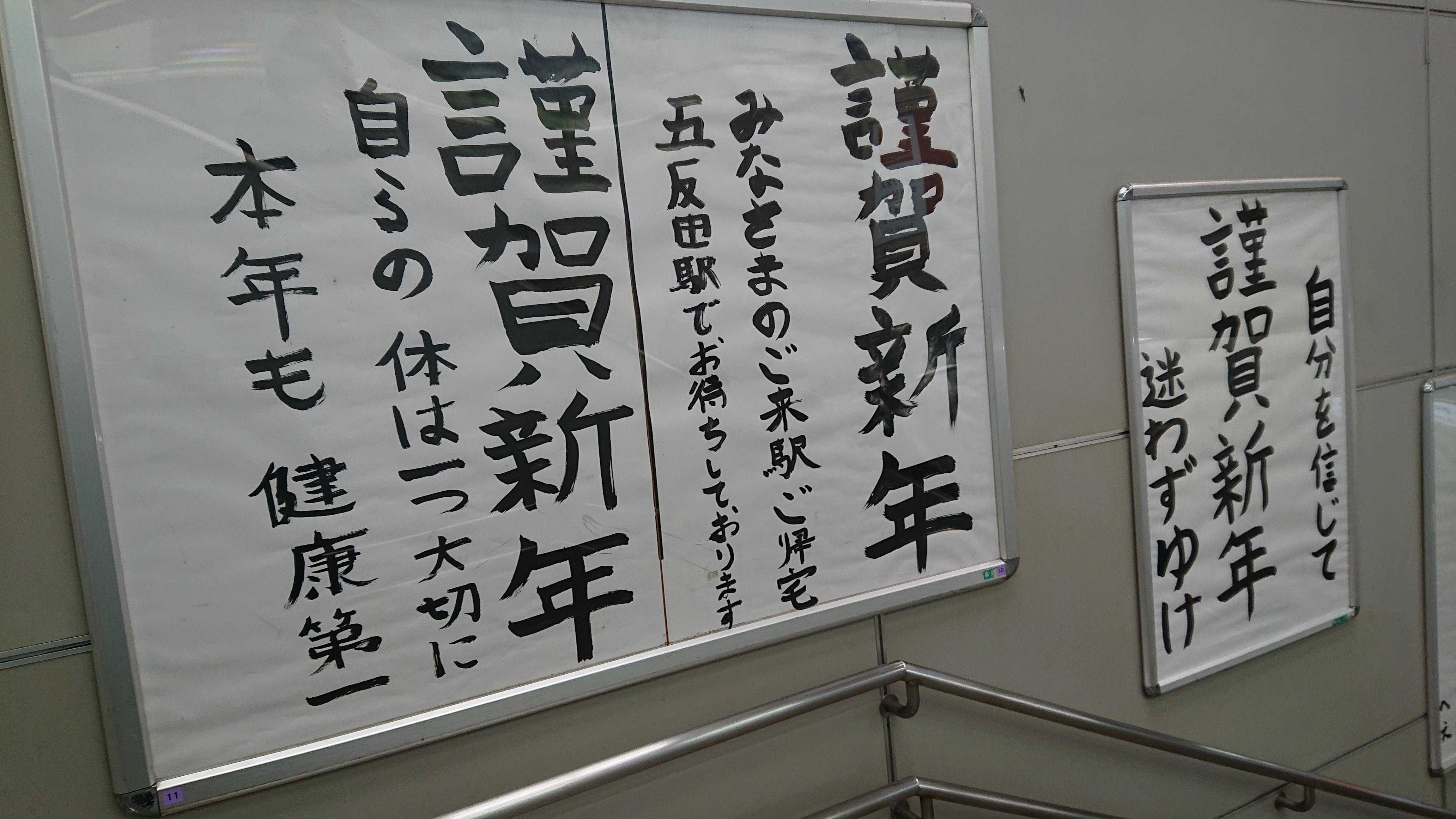 JR五反田駅のポスターはユニーク