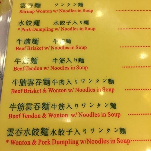 Mak's Noodles menu