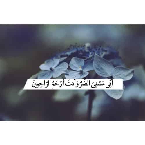 احلى صور مكتوب عليها ايات قرآنية