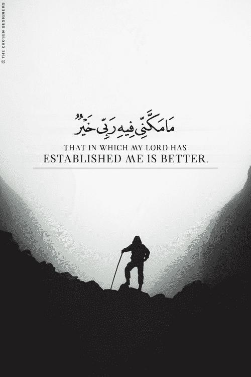 تحميل صور مكتوب فيها آيات من القرآن