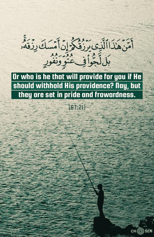 صور اسلامية آيات من القرآن للأنستجرام