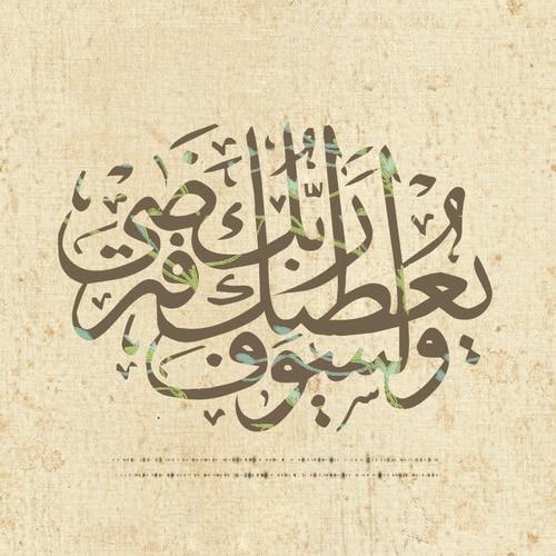 صور اسلامية مكتوب عليها ايات قرآنية مكتوب عليها