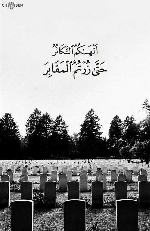 صور اسلامية مكتوب فيها آيات من القرآن حلوة