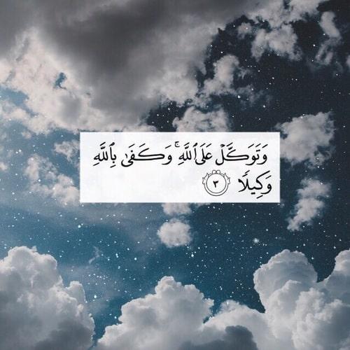 صور جميلة اسلامية مكتوب فيها قرآن كريم