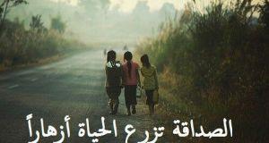صور جميلة عن الصداقة حلوة جداً