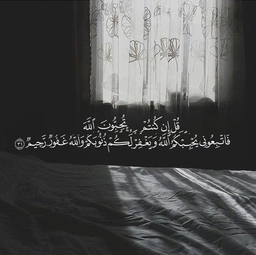 صور مكتوب عليها آيات من القرآن جميلة جدا