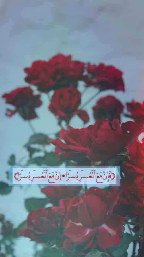 صور مكتوب عليها آيات من القرآن حلوين