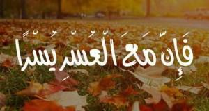 صور مكتوب فيها آيات من القرآن روعة